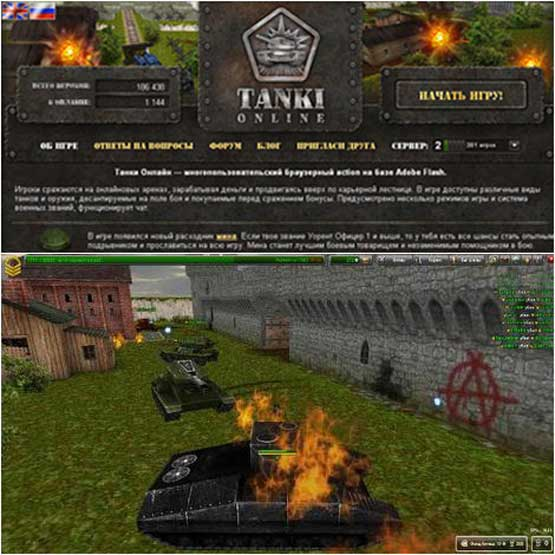 Игру в арена tank of tanks